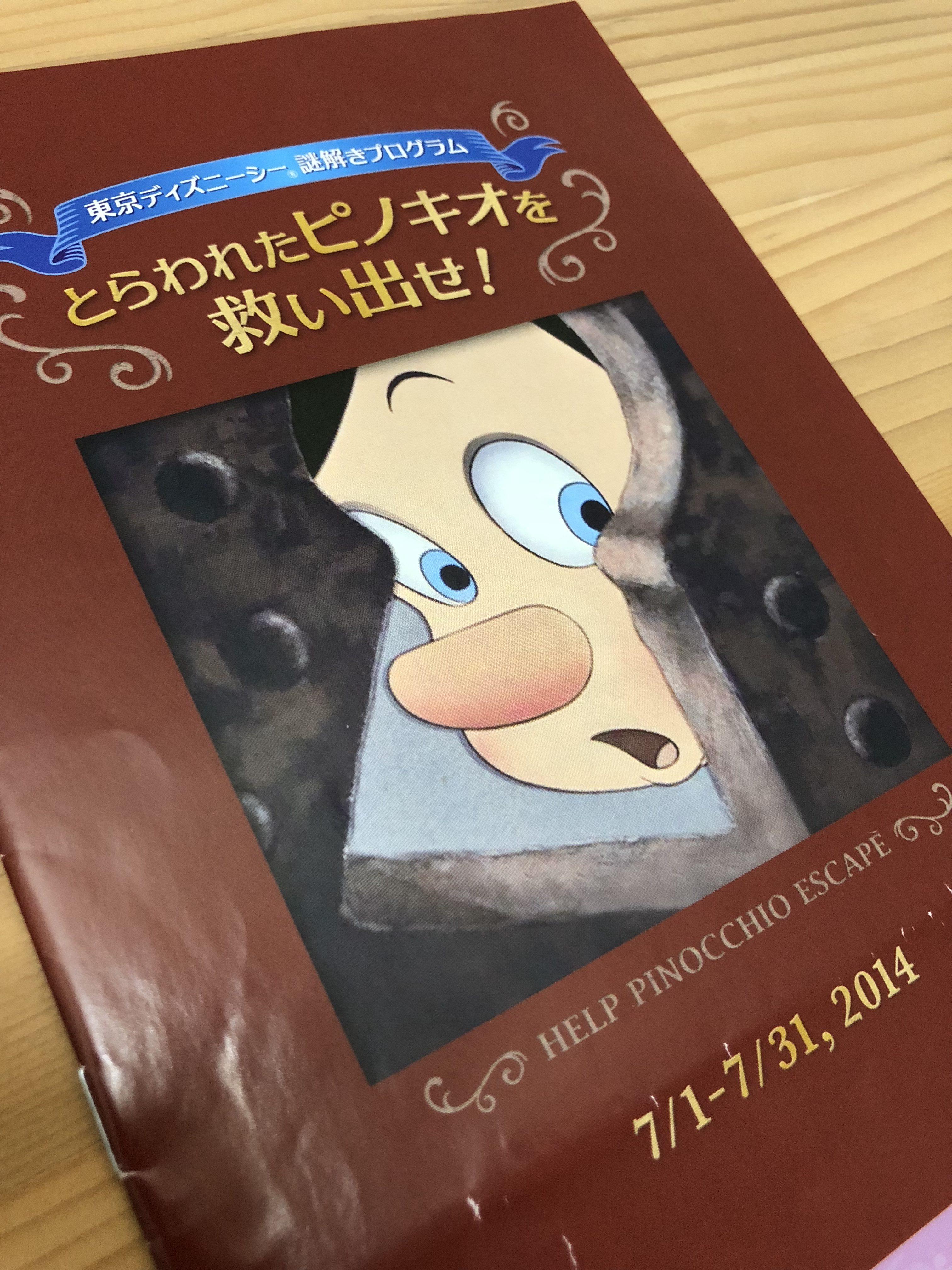 東京ディズニーシー 謎解きプログラム】とらわれたピノキオを救い出せ
